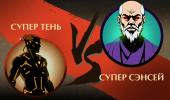 Супер Тень VS Супер Сэнсей - gamebreath.com