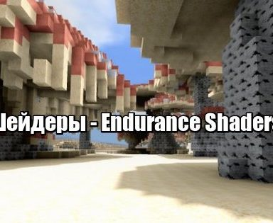 Шейдеры Endurance Shaders
