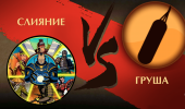 Слияние против Груша Shadow Fight 2