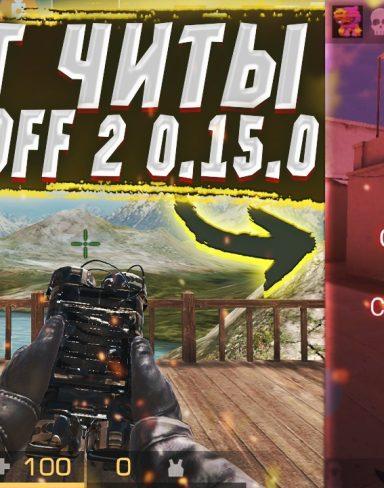 PMT читы на Standoff 2 0.15.0 WallHack и Aim