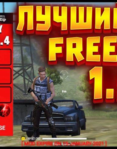 Лучшие читы Free Fire 1.57.4 со взломом на оружие и деньги