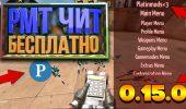 free-pmt-cheat-standoff2