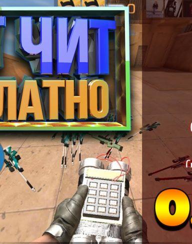 Standoff 2 PMT взлом (версия 0.15.0) с читами скины, ножи и мод меню