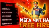 freefire-cheating-for-free(2)