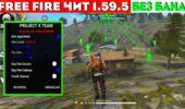freefire-free-cheat-1-59-hack