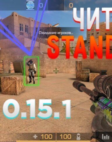 Читы на Standoff 2 0.15.1 со взломом на скины и дроп ножей