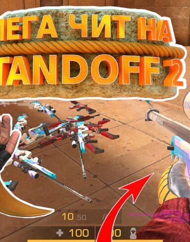 Мега читы Standoff 2 0.15.1 со взломом на мод меню, читы на деньги, AIM и WallHack