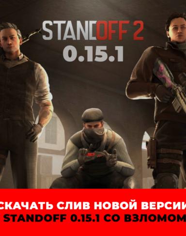 Взлом Standoff 2 0.15.1 с читами на оружие, бесконечные деньги и бесплатные промокоды