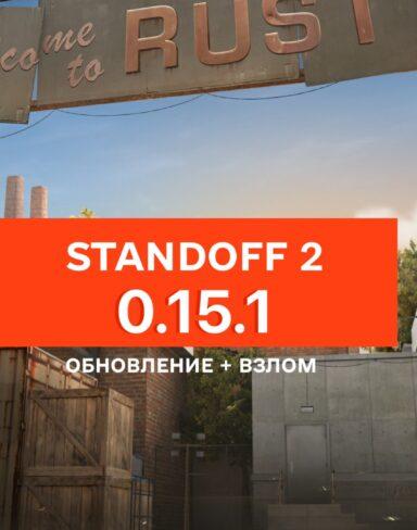 Слив новой версии Standoff 2 0.15.1 со взломом на голду и скины
