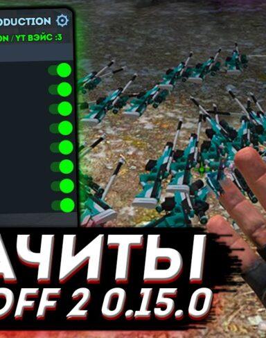 Взлом Standoff 2 с мегачитами на бесконечное оружие, деньги и плент