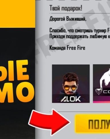 Бесплатные промокоды Free Fire на деньги, оружие и скины (ежедневное обновление)