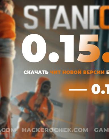 Новый чит Standoff 2 0.15.3 / Standoff 2 0.15.4 на деньги и взлом на секретные ножи (скины) + MOD MENU самой последней версии