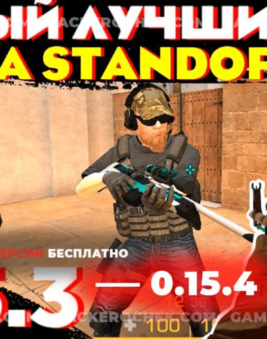 Самые лучшие читы Standoff 2 0.15.3 / Standoff 2 0.15.4 со взломом на мод меню, читы на деньги, AIM и WallHack