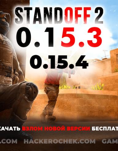 Взломанный Standoff 2 0.15.3 / Standoff 2 0.15.4 на деньги с читом на новое оружие + взлом MOD MENU с бесконечными деньгами