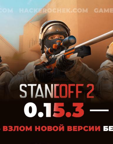 Взлом Standoff 2 0.15.3 / Standoff 2 0.15.4 с MOD MENU читами на деньги, скины на оружие, скин ченджер и AIM с WallHack'ом