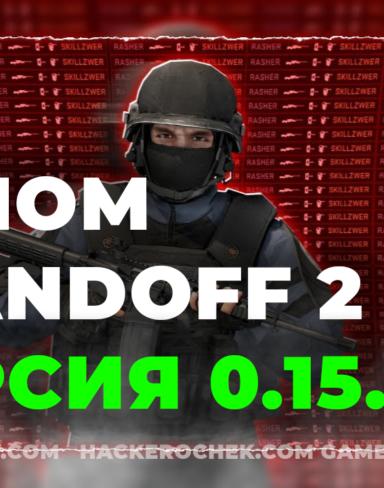 Взломанный Standoff 2 0.15.6 на деньги с читом на новое оружие + взлом MOD MENU с бесконечными деньгами