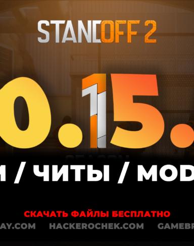 Новый чит Standoff 2 0.15.6 на деньги и взлом на секретные оружие, новые кейсы со скинами на ножи (БОНУС: MOD MENU NEW VERSION)