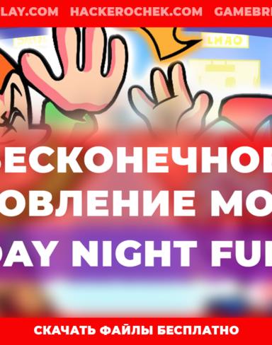 Бесконечное обновление и добавление новых модов Friday Night Funkin на PC, Android и IOS бесплатно