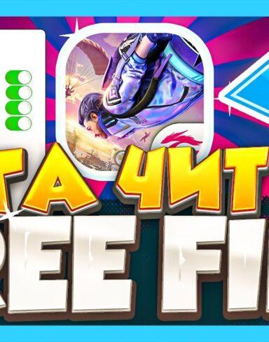 Мега ЧИТ Free Fire 1.62.2 со взломом на полеты, деньги, аим в голову, ESP BOX, призрак, скины