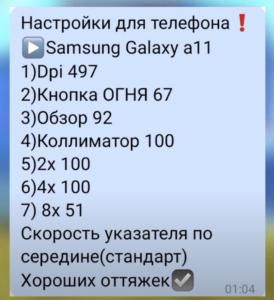 freefire-sensetive-Samsung Galaxy a11