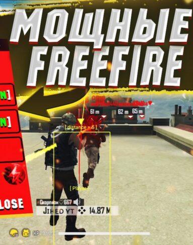 Взлом и Читы на Free Fire 1.62.2 и выше с Mod Menu: накрутка алмазов, бесконечная жизнь, новые скины, бесплатные промокоды