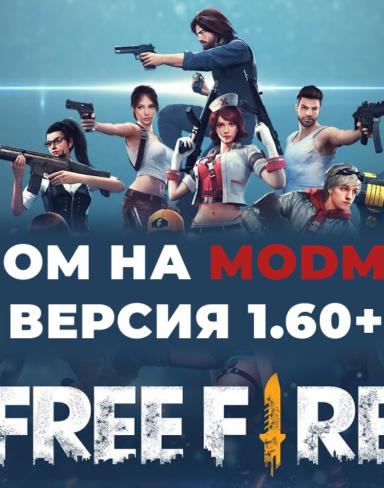 Взлом Free Fire 1.62.2 с читом на деньги, полеты, AIMBOT, новые скины (JUNE 2021 FREE MODMENU UPDATE)