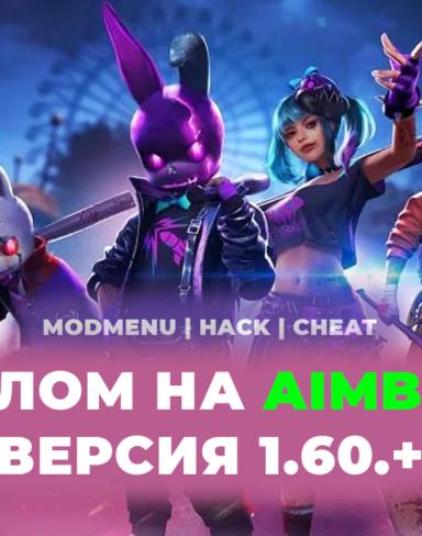 AIMBOT и MODMENU взлом Free Fire 1.62.2 и чит на оружие, кейсы, антиреклама, летние скины