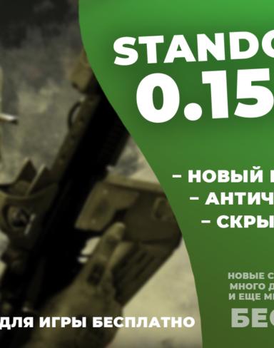 Новый чит Standoff 2 0.15.9 на деньги и взлом на секретные оружие, новые кейсы со скинами на ножи (БОНУС: MOD MENU NEW VERSION)
