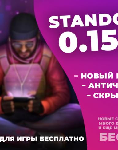 Взлом Standoff 2 0.15.10 с читами на оружие, бесконечные деньги и бесплатные промокоды