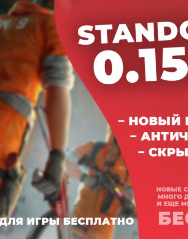 Взломанная игра Standoff 2 0.15.10 с читами на деньги, бесконечная жизнь и бесплатные промокоды на приватном сервере