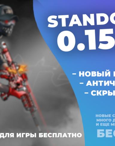 Взлом игры Standoff 2 0.15.10 со взломанным MOD MENU на деньги, жизни, оружие и многое другое