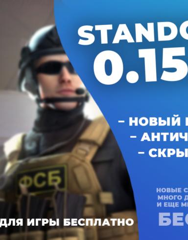 Взломанный Standoff 2 0.15.10 на деньги с читом на новое оружие + взлом MOD MENU с бесконечными деньгами