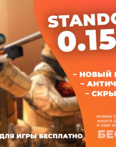 Взлом Standoff 2 0.15.10 с читом на деньги, AIMBOT, MODMENU, WALLHACK и приватный сервер