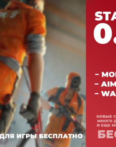 Взломанная игра Standoff 2 0.15.8 с читами на деньги, бесконечная жизнь и бесплатные промокоды на приватном сервере