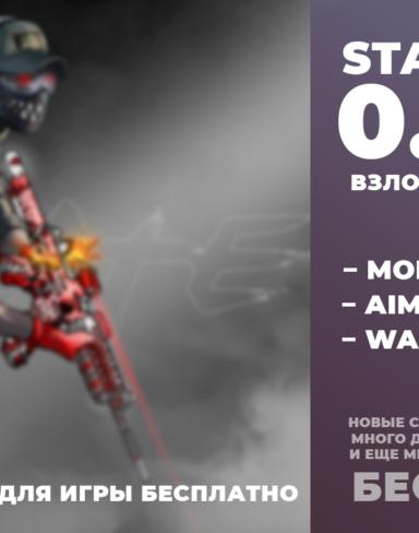 Взлом игры Standoff 2 0.15.8 со взломанным MOD MENU на деньги, жизни, оружие и многое другое