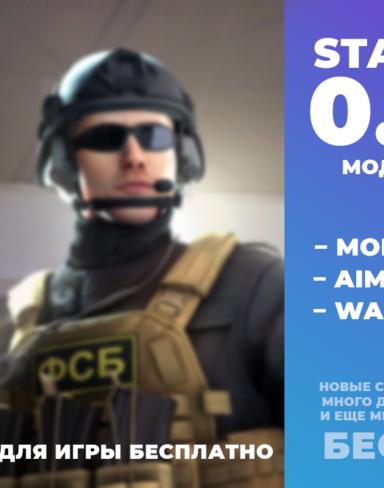 Взломанный Standoff 2 0.15.8 на деньги с читом на новое оружие + взлом MOD MENU с бесконечными деньгами