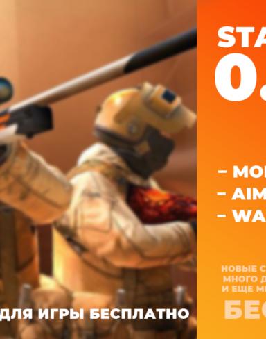 Взлом Standoff 2 0.15.8 с читом на деньги, AIMBOT, MODMENU, WALLHACK и приватный сервер