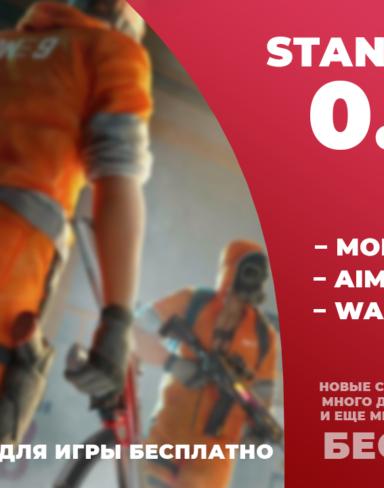 Взломанная игра Standoff 2 0.15.9 с читами на деньги, бесконечная жизнь и бесплатные промокоды на приватном сервере