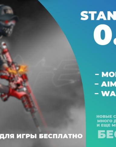 Взлом игры Standoff 2 0.15.9 со взломанным MOD MENU на деньги, жизни, оружие и многое другое