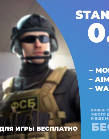 Взломанный Standoff 2 0.15.9 на деньги с читом на новое оружие + взлом MOD MENU с бесконечными деньгами
