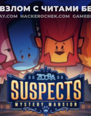 Взлом Suspects: Mystery Mansion со взломом Mod Menu: выбор детектива, бесконечные убийства, секретные скины, эксклюзивные карты (новая версия)
