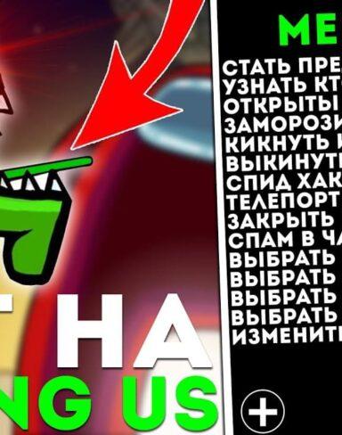 Читы Among Us на Mod Menu: выбор предателя, бесплатные скины и питомцы, Speed Hack (на русском языке)
