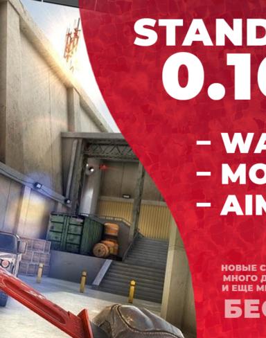 Взломанная игра Standoff 2 0.16.0 с читами на деньги, бесконечная жизнь и бесплатные промокоды на приватном сервере
