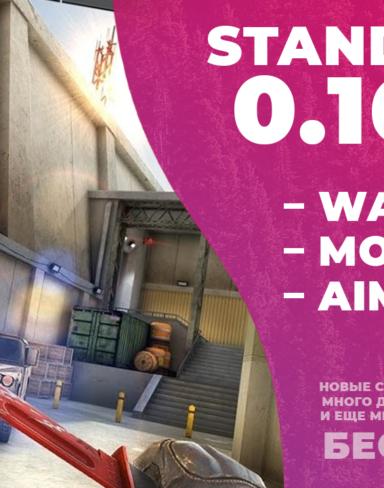 Взломанная игра Standoff 2 0.16.2 с читами на деньги, бесконечная жизнь и бесплатные промокоды на приватном сервере