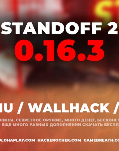 Приватный чит Standoff 2 0.16.3 на золото и взлом на новое оружие, секретные кейсы со скинами на перчатки