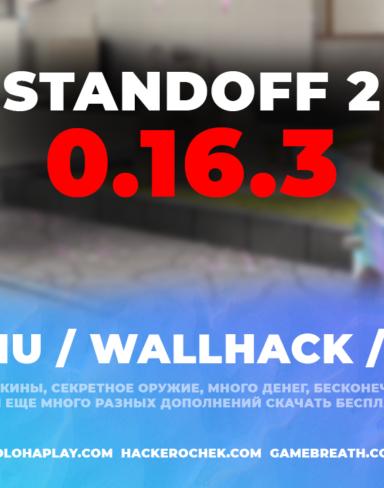 Чит Стандофф 2 0.16.3 со взломом на дроп ножей, анти бан чит и Game Guardian Script