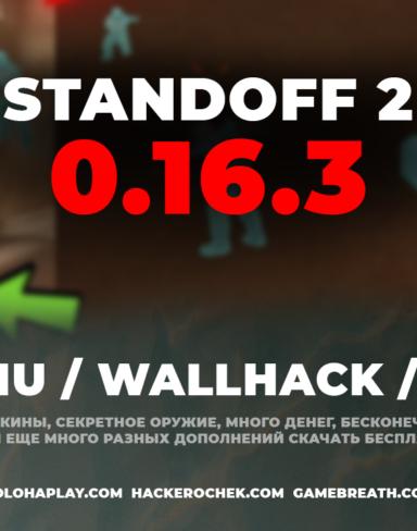 Взлом Standoff 2 0.16.3 с читами на оружие, деньги, бесплатные кейсы и секретные промокоды
