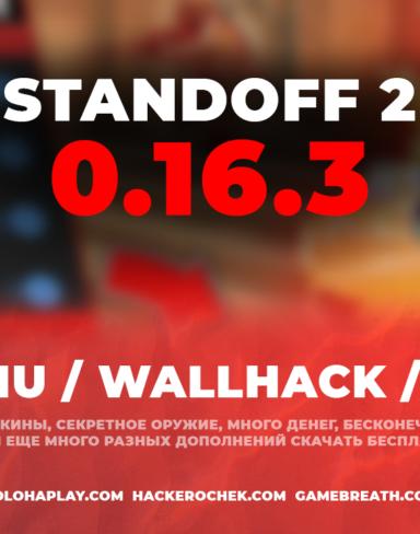 Взломанная игра Standoff 2 0.16.3 с читами на деньги, бесконечная жизнь и бесплатные промокоды на приватном сервере