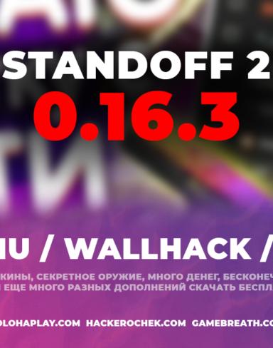 Взлом Standoff 2 0.16.3 на AutoSkillz, скин ченджер на перчатки и оружие с ножами + чит на голду
