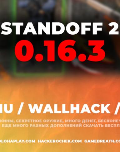 Взлом Standoff 2 0.16.3 с читом на деньги, AIMBOT, MODMENU, WALLHACK и приватный сервер